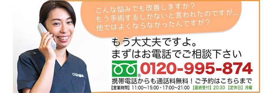 神戸三宮駅から北へ3分のひふみ整体